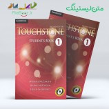 متن لیسنینگ Touchstone Student Book 1 Second Edition