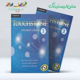 متن لیسنینگ Touchstone Student Book 2 Second Edition