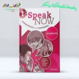جواب کتاب کار Speak Now 1 Workbook