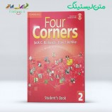 متن لیسنینگ Four Corners 2 Student Book