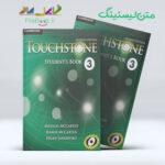 دانلود متن لیسنینگ کتاب Touchstone Student Book 3 Second Edition