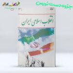 جزوه دست نویس انقلاب اسلامی