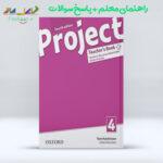 کتاب Project 4 Teachers Book ویرایش چهارم