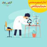 نمونه سوالات و جزوات استخدامی علوم ازمایشگاهی