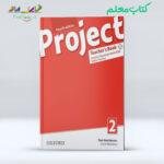 دانلود کتاب Project 2 Teachers Book ویرایش چهارم