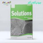 دانلود جواب تمرینات کتاب کار Solutions Elementary