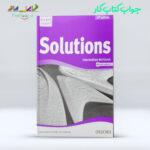 دانلود جواب کتاب Solutions Intermediate ویرایش دوم