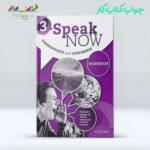 دانلود جواب تمرینات کتاب Speak Now 3 Workbook