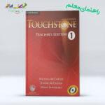 دانلود کتاب Touchstone 1 Teacher's Edition ویرایش دوم