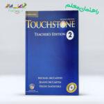 دانلود کتاب Touchstone 2 Teacher's Edition ویرایش دوم