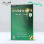 دانلود کتاب Touchstone 3 Teacher's Edition ویرایش دوم